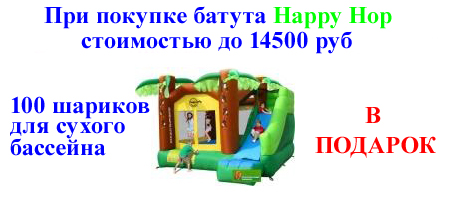 Акция батуты Happy Hop